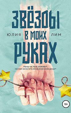 Юлия Лим - Звезды в моих руках