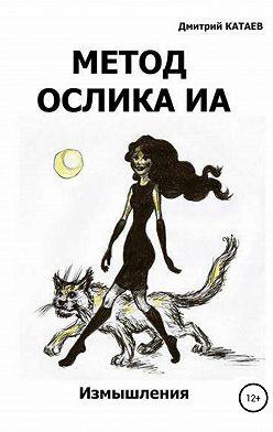 Дмитрий Катаев - Метод ослика Иа