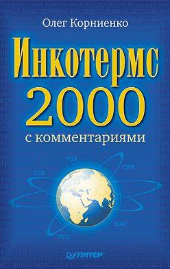 Олег Корниенко - Инкотермс-2000 с комментариями