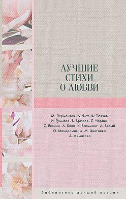 Николай Гумилев - Лучшие стихи о любви