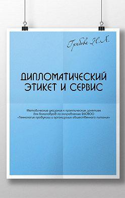 Наталья Грибова - Дипломатический этикет и сервис