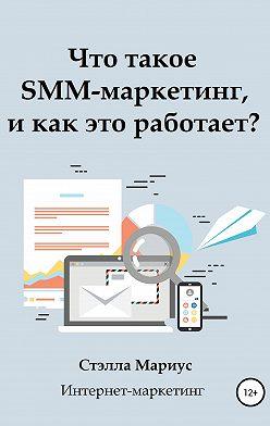 Стэлла Мариус - Что такое SMM-маркетинг, и как это работает?