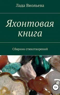 Лада Виольева - Яхонтовая книга