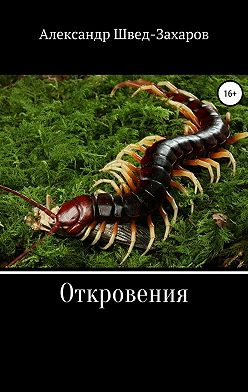 Александр Швед-Захаров - Откровения