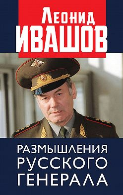 Леонид Ивашов - Размышления русского генерала