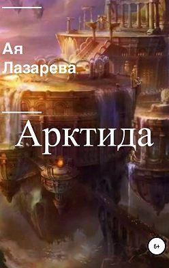 Ая Лазарева - Арктида
