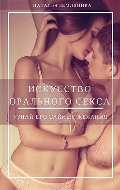 Наталья Земляника - Искусство орального секса