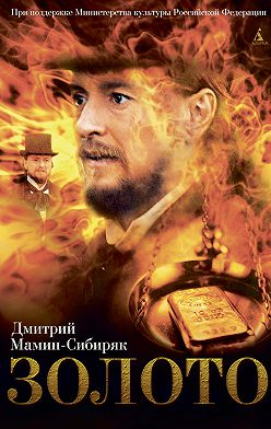 Дмитрий Мамин-Сибиряк - Золото (сборник)