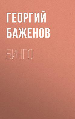 Георгий Баженов - Бинго