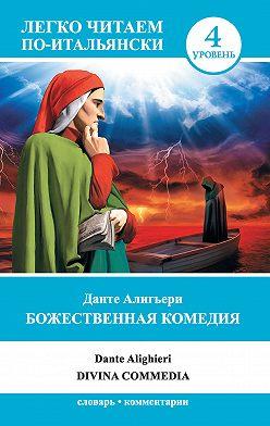 Данте Алигьери - Божественная комедия / Divina commedia