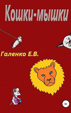 Елена Галенко - Кошки-мышки