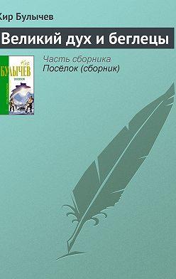 Кир Булычев - Великий дух и беглецы