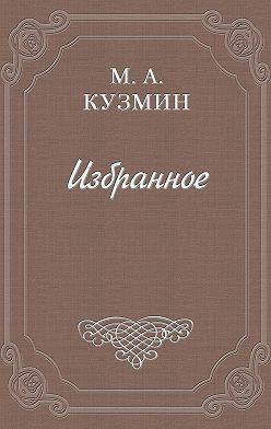 Михаил Кузмин - Скачущая современность