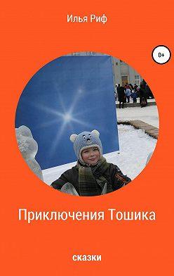 Илья Риф - Приключения Тошика
