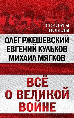 Олег Ржешевский - Всё о великой войне