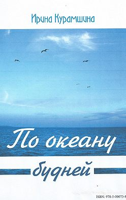Ирина Курамшина - По океану будней