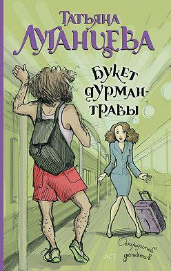 Татьяна Луганцева - Букет дурман-травы