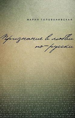 Мария Голованивская - Признание в любви: русская традиция