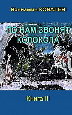 Вениамин Ковалев - По нам звонят колокола. Книга вторая