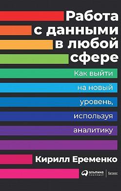 Кирилл Еременко - Работа с данными в любой сфере