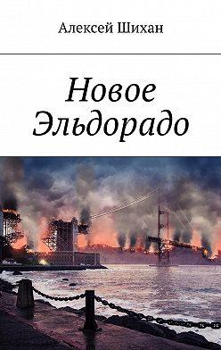 Алексей Шихан - Новое Эльдорадо