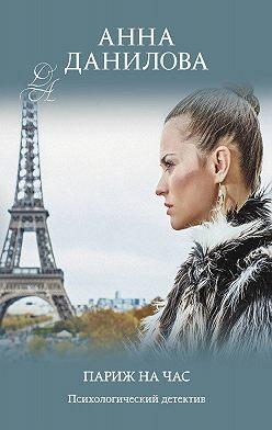 Анна Данилова - Париж на час