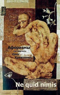 Олег Кривченко - Ne quid nimis