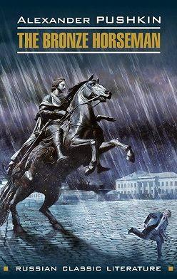 Александр Пушкин - The bronze Horseman / Медный всадник. Книга для чтения на английском языке