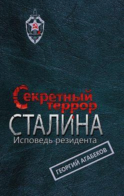 Георгий Агабеков - Секретный террор Сталина. Исповедь резидента