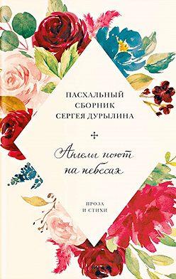 Сборник - Ангелы поют на небесах. Пасхальный сборник Сергея Дурылина