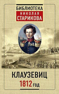 Карл фон Клаузевиц - 1812 год