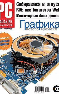 PC Magazine/RE - Журнал PC Magazine/RE №06/2008