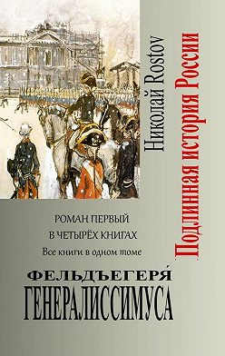 Николай Rostov - Фельдъегеря́ генералиссимуса. Роман первый в четырёх книгах. Все книги в одном томе