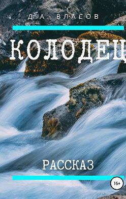 Денис Власов - Колодец