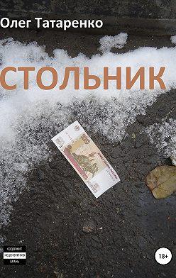 Олег Татаренко - Стольник