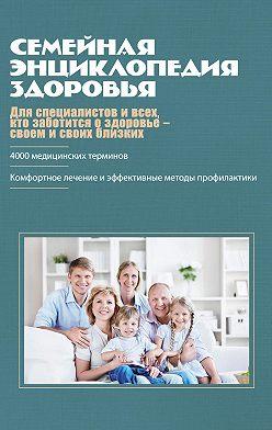 Коллектив авторов - Семейная энциклопедия здоровья