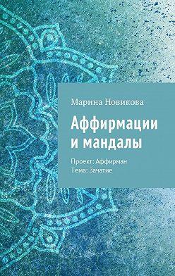 Марина Новикова - Аффирмации и мандалы. Проект: Аффирман. Тема: Зачатие