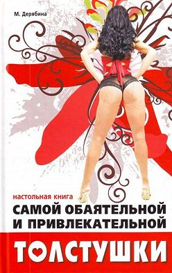 Марина Дерябина - Настольная книга самой обаятельной и привлекательной толстушки