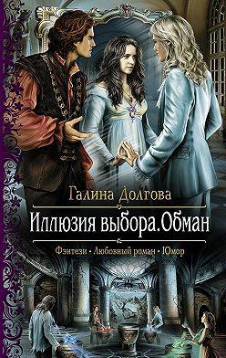 Галина Долгова - Иллюзия выбора. Обман