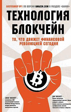 Дон Тапскотт - Технология блокчейн