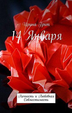 Ирина Грит - 14 января. Личность илюбовная совместимость