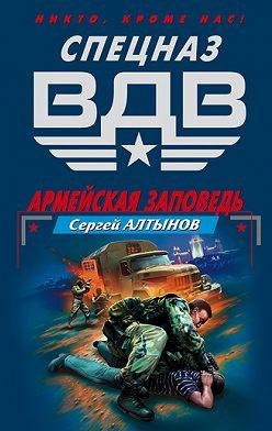 Сергей Алтынов - Армейская заповедь