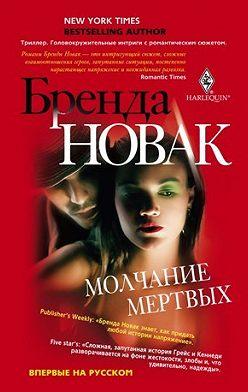 Бренда Новак - Молчание мертвых