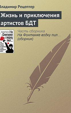 Владимир Рецептер - Жизнь и приключения артистов БДТ