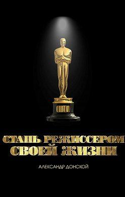 Александр Донской - Стань режиссером своей жизни