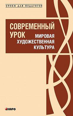 Любовь Ванюшкина - Современный урок. Мировая художественная культура