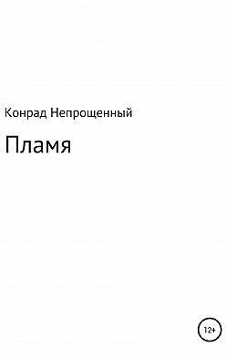 Конрад Непрощенный - Пламя
