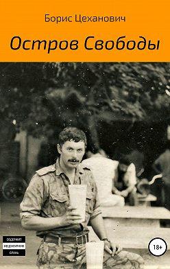 Борис Цеханович - Остров Свободы