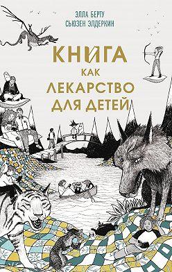 Элла Берту - Книга как лекарство для детей