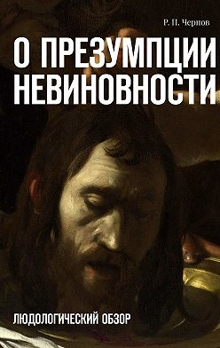 Р. Чернов - О презумпции невиновности. Людологический обзор
